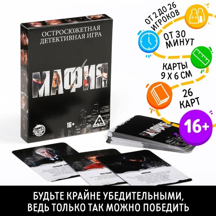 Ролевая детективная игра «Мафия» с картами