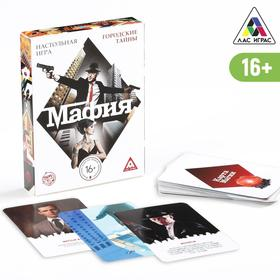 """""""MAFIA"""" detective game with the new rules"""