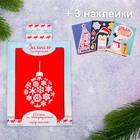 """Обложка для автодокументов + набор наклеек (3 шт.) """"Зимнего настроения!"""""""