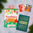 """Обложка для автодокументов + набор наклеек (3 шт.) """"Улыбайся этой зимой!"""""""
