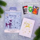 """Обложка для автодокументов + набор наклеек (3 шт.) """"Навстречу Новому году!"""""""