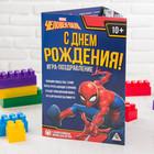 """Игра-поздравление """"С днём рождения!"""". Человек-паук"""