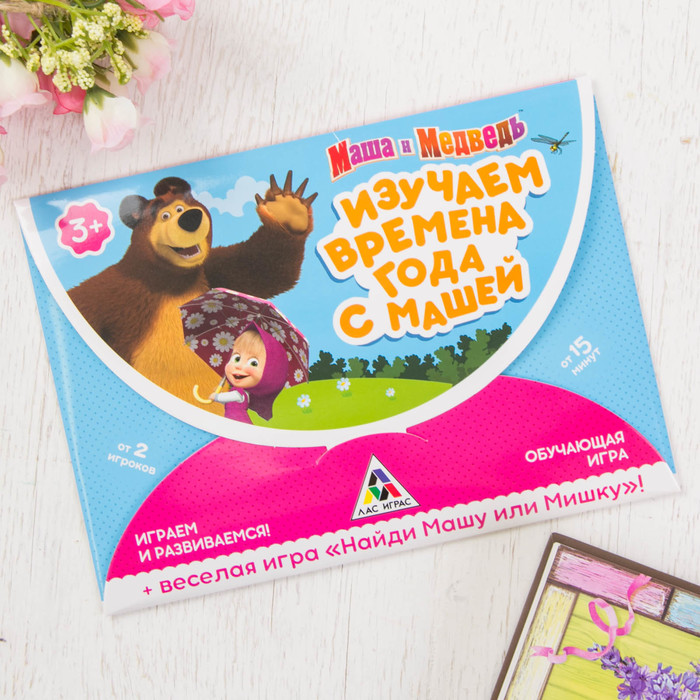 """Игра развивающая """"Изучаем времена года с Машей"""" Маша и Медведь"""
