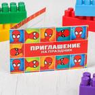 """Приглашение на праздник """"Человек-паук"""" 120х70см"""