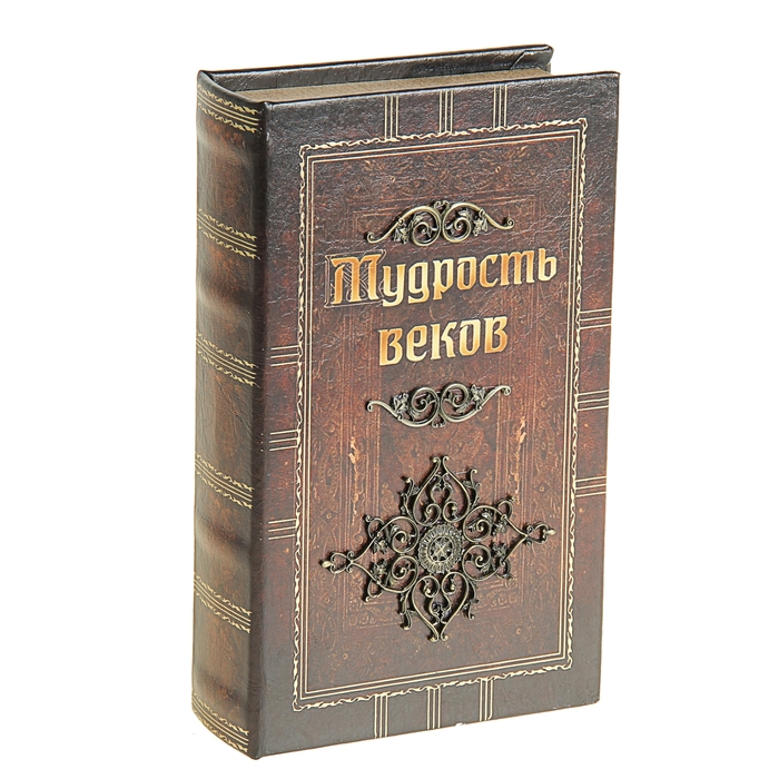 """Шкатулка-книга """"Мудрость веков"""", обтянута искусственной кожей"""
