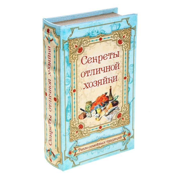 """Шкатулка-книга """"Секреты отличной хозяйки"""", обита шёлком"""