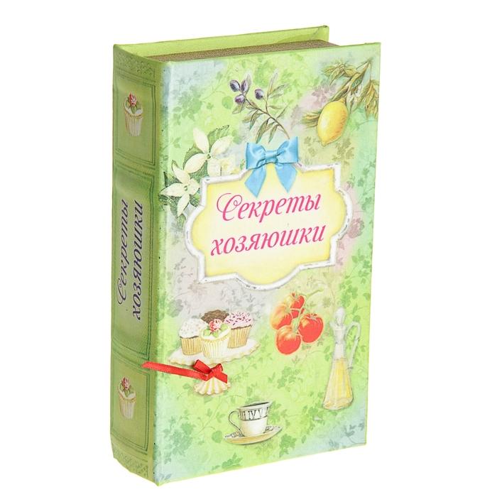 "Шкатулка-книга ""Секреты хозяюшки"", обтянута шелком"