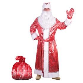 """Карнавальный костюм """"Дед Мороз серебристый"""", атлас, шуба, шапка, пояс, варежки, борода, мешок, р-р 56-58, рост 182 см"""