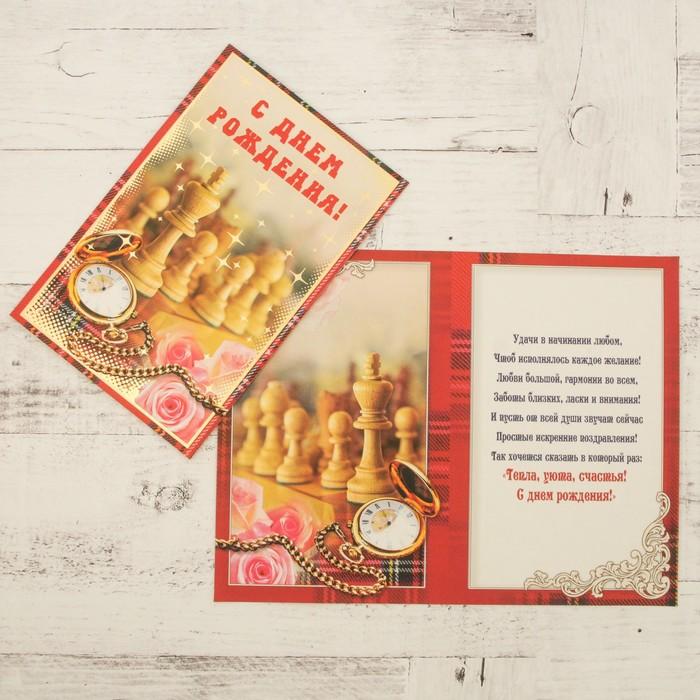 Открытка дню, открытка с днем рождения шахматиста