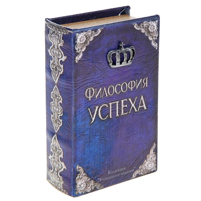 """Шкатулка-книга """"Философия успеха"""", обита искусственной кожей"""