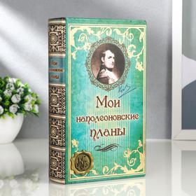 """Шкатулка-книга """"Мои наполеоновские планы"""", обита искусственной кожей"""