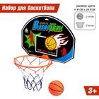 """Баскетбольный набор """"Крутой бросок"""", с мячом, диаметр мяча 12 см, диаметр кольца 23"""