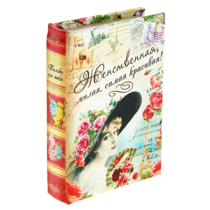 "Шкатулка-книга ""Женственная, милая, самая красивая"", обита шёлком"