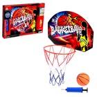 "Basketball set ""free throw"", with ball, ball diameter 12 cm, ring diameter 23 cm"