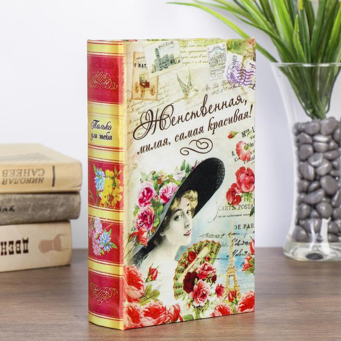 """Шкатулка-книга """"Женственная, милая, самая красивая"""", обтянута шелком"""