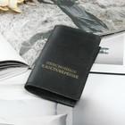 Обложка для пенс удостоверения У-53о, 12*0,5*16, прозрачное окно, анилин черный