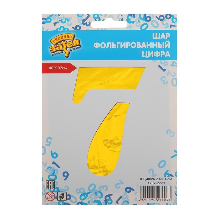 """Шар фольгированный 40"""" Цифра 7, индивидуальная упаковка, цвет золотой"""