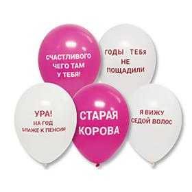 Шар латексный 12' 'Оскорбления', набор 6 шт., цвет розовый, белый G Ош