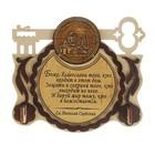 Ключница «Свято-Троицкий кафедральный собор», ключ, с молитвой