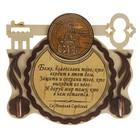 Ключница «Большой Златоуст», ключ, с молитвой