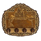 Ключница «Храм на Крови», с молитвой, резная