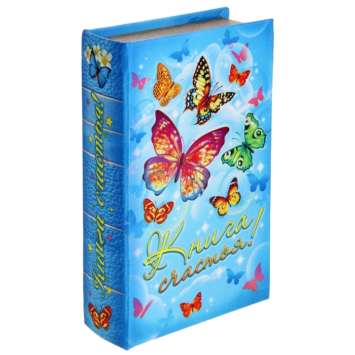 "Шкатулка-книга ""Книга счастья"", обита шёлком"