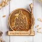 Магнит «Храм на Крови», фонарь, Екатеринбург