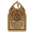 Магнит «Храм на Крови», с молитвой, арка с колокольчиком, Екатеринбург