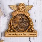 Магнит «Храм на Крови», рождественский ангел, Екатеринбург