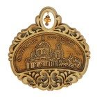 Магнит «Свято-Троицкий кафедральный собор», с колокольчиком, Екатеринбург