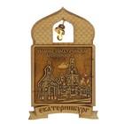 Магнит «Иоанно-Предтеченское Архиерейское подворье», купол, Екатеринбург