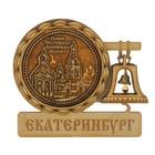 Магнит «Иоанно-Предтеченское Архиерейское подворье», с колоколом, Екатеринбург