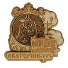 Магнит «Храм на Крови», трамвай, Екатеринбург