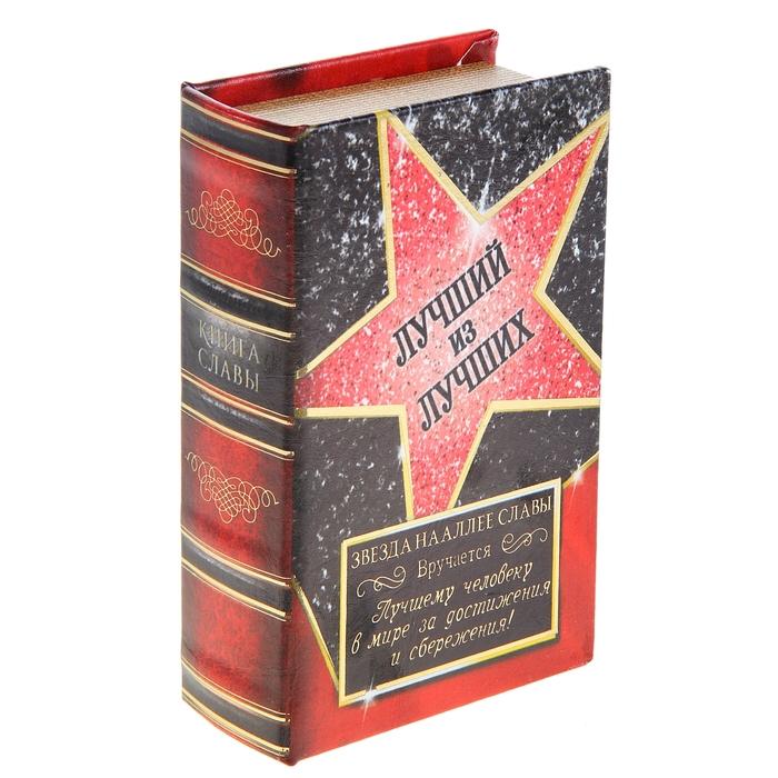 """Шкатулка-книга """"Лучший из лучших"""", обита искусственной кожей"""