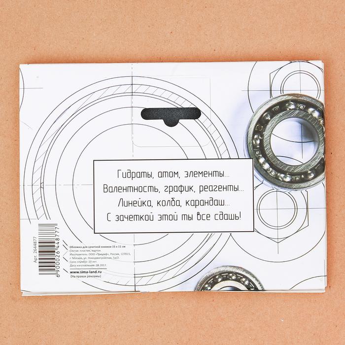 """Обложка на зачетную книжку в подарочной упаковке """"Счастливо отстреляться!"""""""