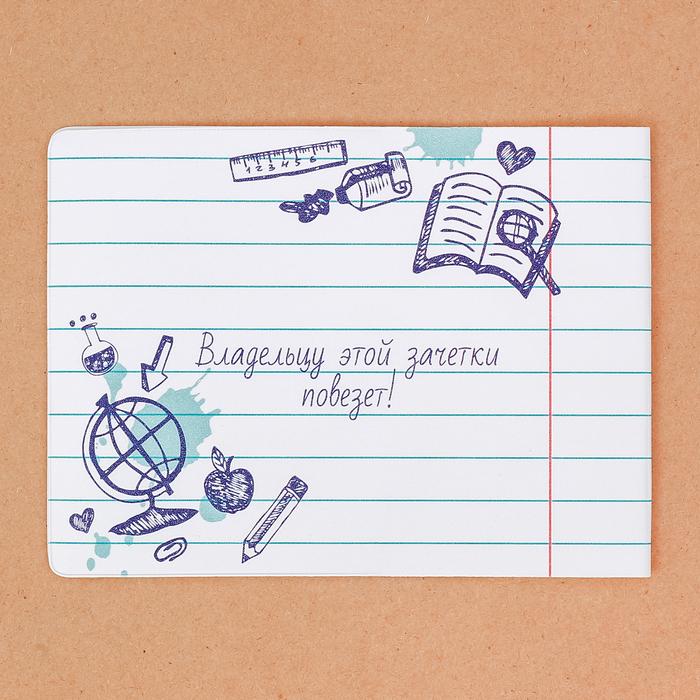 """Обложка на зачетную книжку в подарочной упаковке """"Хороша жизнь студента!"""""""