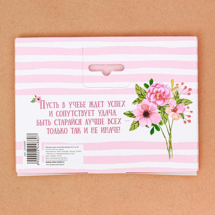 """Обложка на зачетную книжку в подарочной упаковке """"У тебя все получится!"""""""