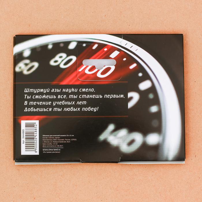 """Обложка на зачетную книжку в подарочной упаковке """"Ты достигнешь всех целей!"""""""