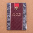 """Cover for avtodokumentov """"From February 23!"""""""