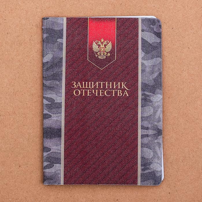 """Обложка для автодокументов """"С 23 февраля!"""""""