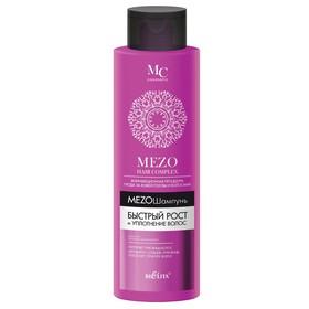 Шампунь для волос Bielita Bielita MezoHair «Быстрый рост и уплотнение волос», 520 мл