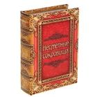 Шкатулка-книга 9,5х13,5х2,8 см