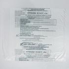 Пакет А 330*300 мм, толщина 10 мкм, для медицинских отходов, 6 л