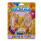 """Свеча в торт цифра """"18"""""""