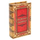 """Шкатулка-книга """"Несметные сокровища"""", обита искусственной кожей"""