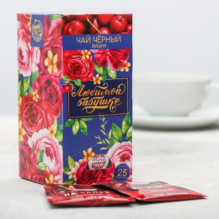 """Чай чёрный 25 пакетиков """"Любимой бабушке"""""""
