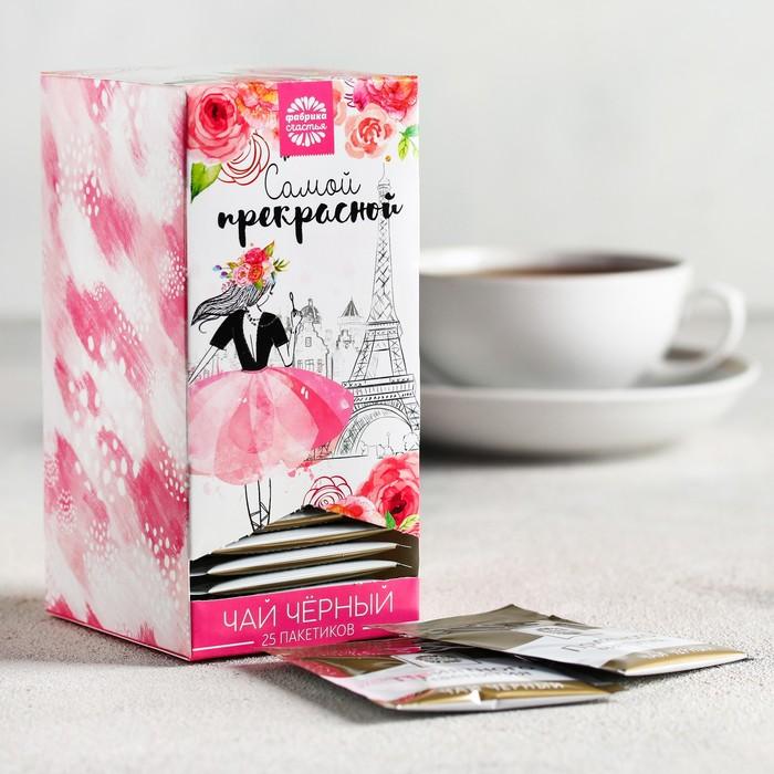 """Чай чёрный 25 пакетиков """"Самой прекрасной"""""""