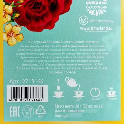 Чай чёрный «Классному руководителю», 25 п