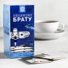 """Чай чёрный 25 пакетиков """"Любимому брату"""""""
