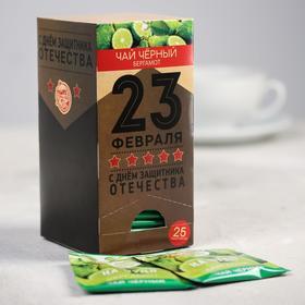 Чай чёрный «23 февраля»: 25 пакетиков